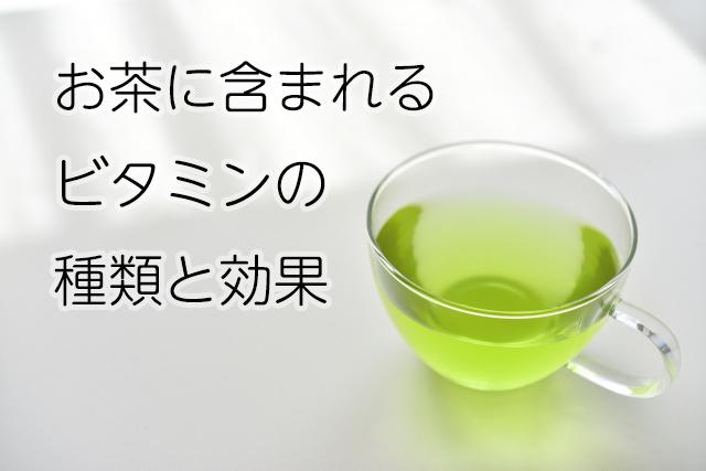 お茶のビタミンと効果