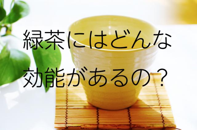 緑茶にはどんな効能があるの?