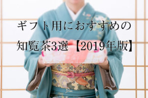 ギフト用におすすめの知覧茶3選【2019年版】