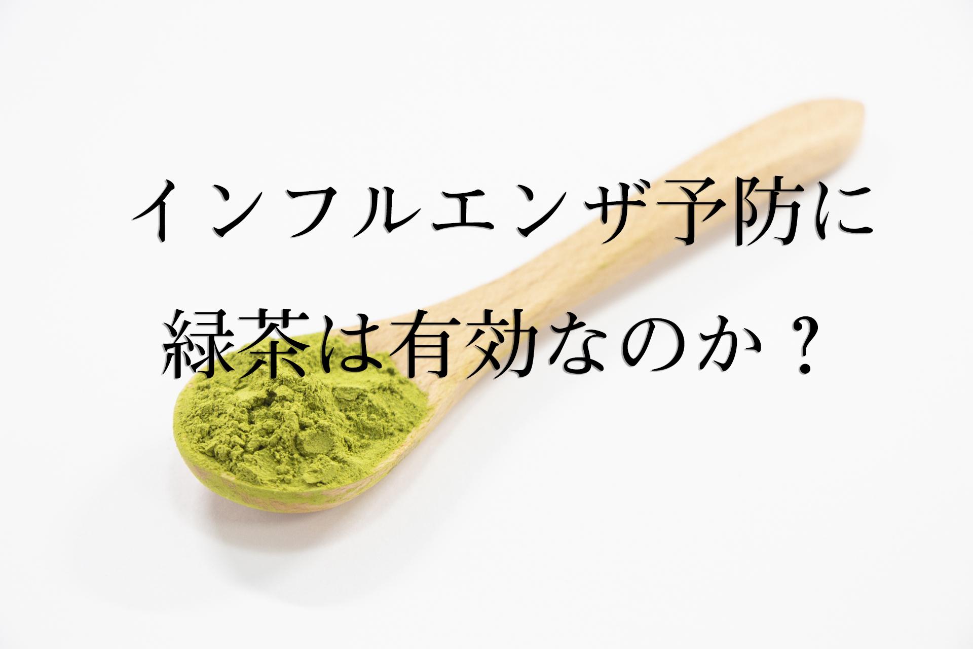 インフルエンザ予防に緑茶は有効なのか?