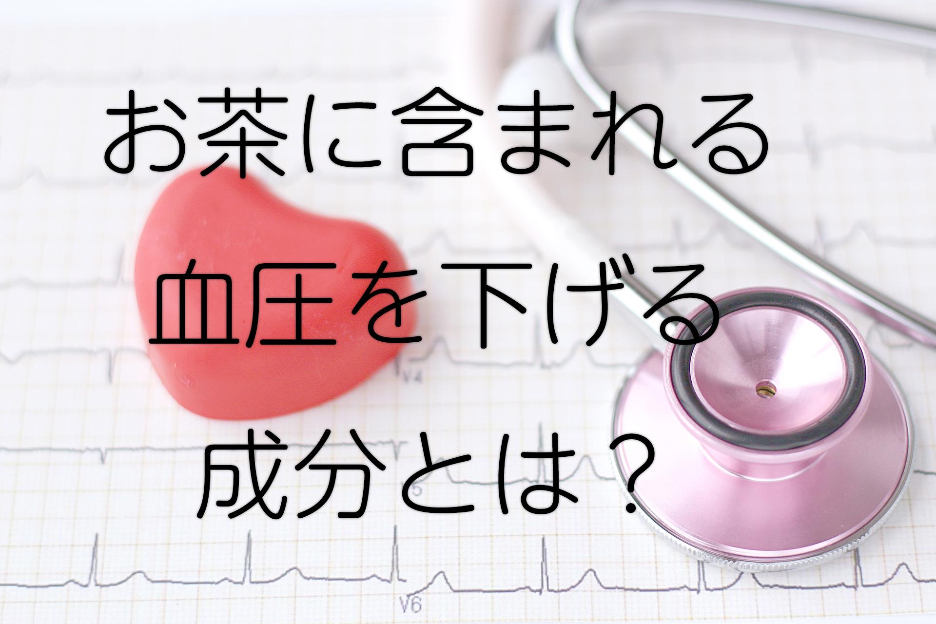 お茶に含まれる血圧を下げる成分とは?