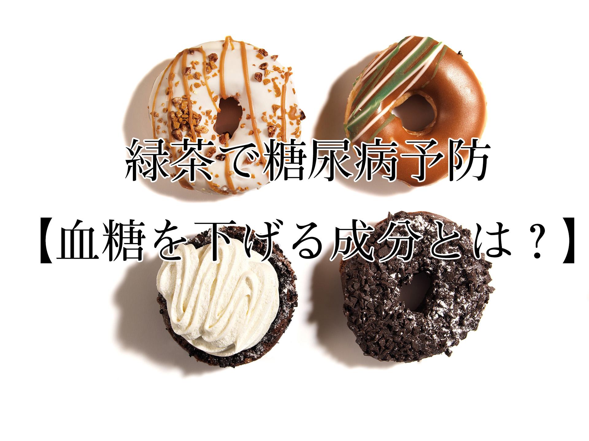 緑茶で糖尿病予防【血糖を下げる成分とは?】