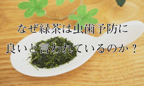 なぜ緑茶は虫歯予防に良いと言われているのか?