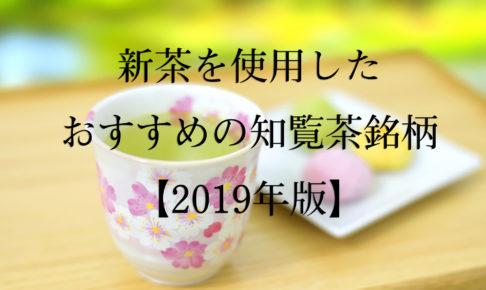 新茶を使用したおすすめの知覧茶銘柄【2019年版】