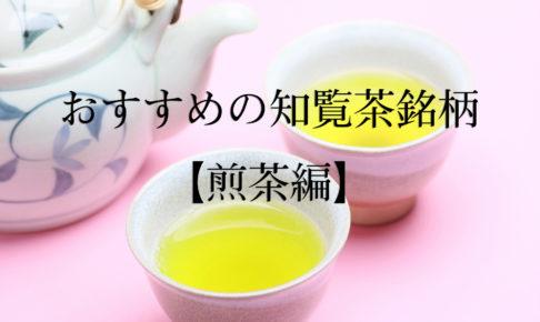 1、おすすめの知覧茶銘柄【煎茶編】