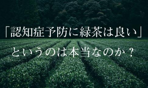 「認知症の予防に緑茶は良い」というのは本当なのか?