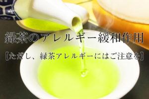 緑茶のアレルギー緩和作用【ただし、緑茶アレルギーにはご注意を】