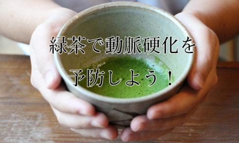 緑茶で動脈硬化を予防しよう!