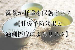 緑茶が肝臓を保護する?【肝炎予防効果と過剰摂取によるリスク】