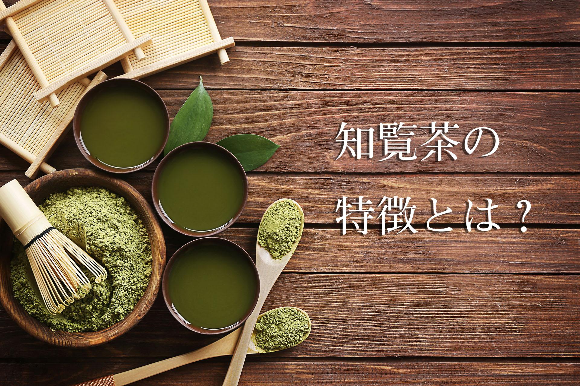 知覧茶の特徴とは?