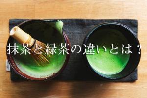 抹茶と緑茶の違いとは?