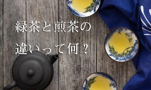 緑茶と煎茶の違いって何?