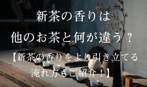 新茶の香りは他のお茶と何が違う?【新茶の香りをより引き立てる淹れ方もご紹介!】