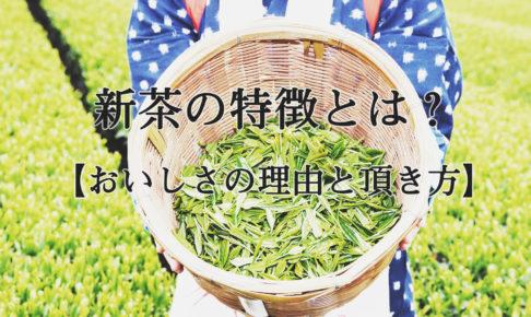 新茶の特徴とは?【おいしさの理由と頂き方】