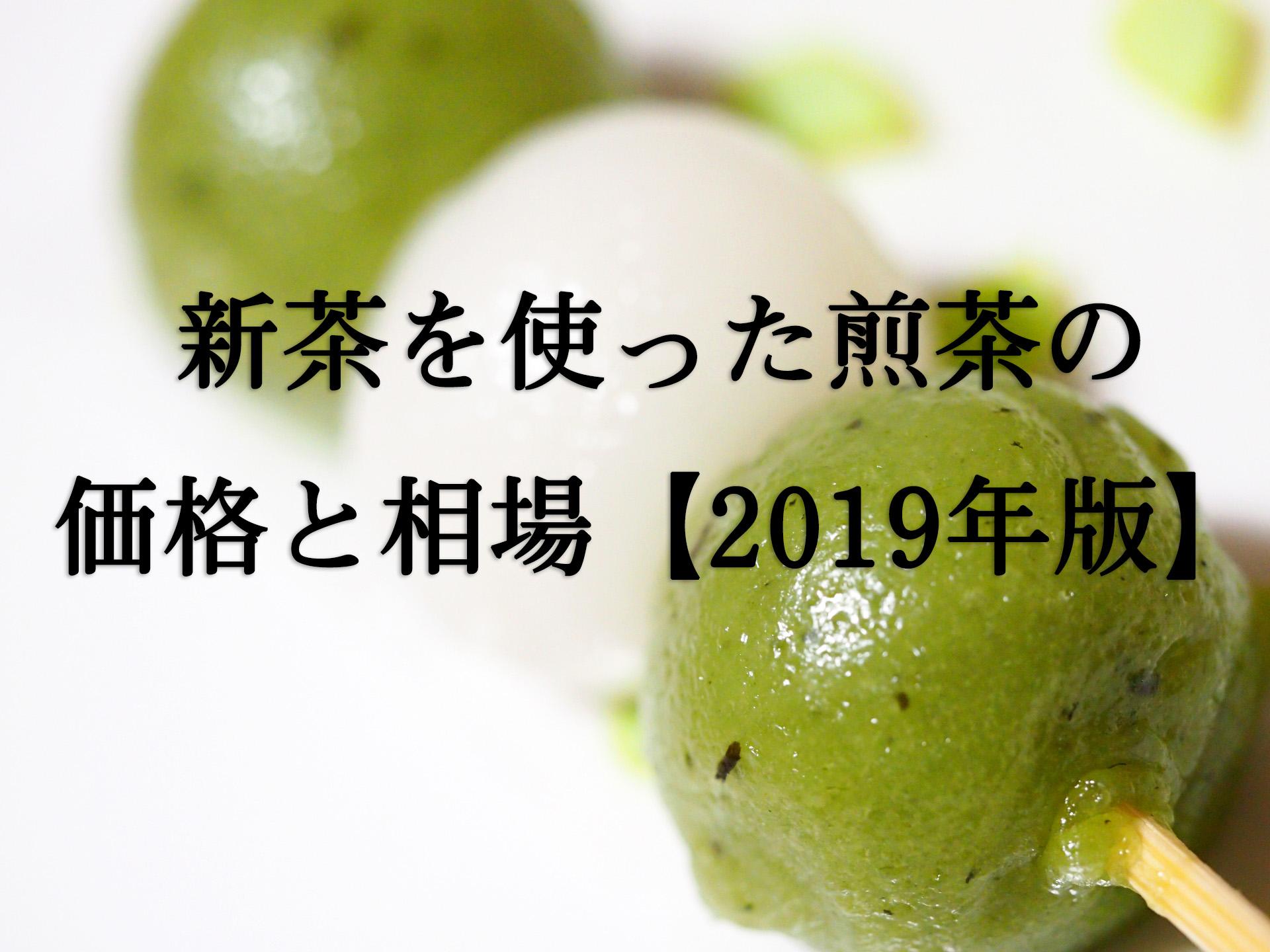 新茶を使った煎茶の価格と相場【2019年版】