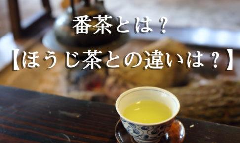 番茶とは?【ほうじ茶との違いは?】