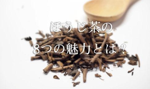 ほうじ茶の8つの魅力とは?