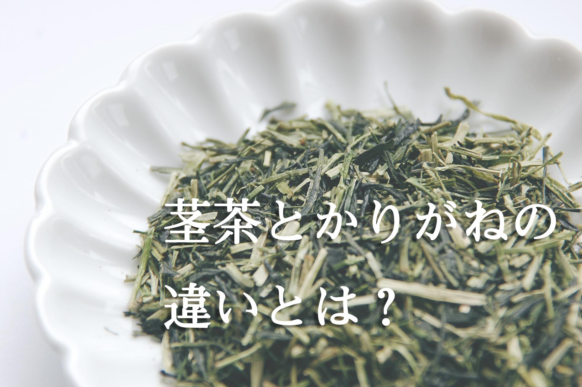 茎茶とかりがねの違いとは?