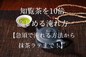 知覧茶を10倍愉しめる淹れ方【急須で淹れる方法から抹茶ラテまで!】