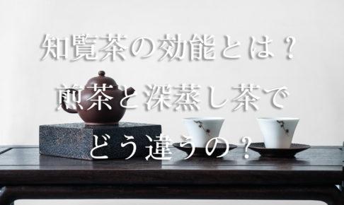 知覧茶の効能とは?煎茶と深蒸し茶でどう違うの?