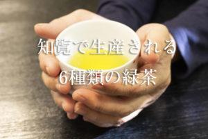 知覧で生産される6種類の緑茶