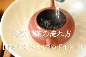 深蒸し茶の淹れ方【押さえるべき6つのポイント】