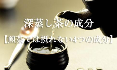 深蒸し茶の成分【煎茶では摂れない4つの成分】