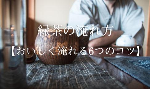 緑茶の淹れ方【おいしく淹れる6つのコツ】
