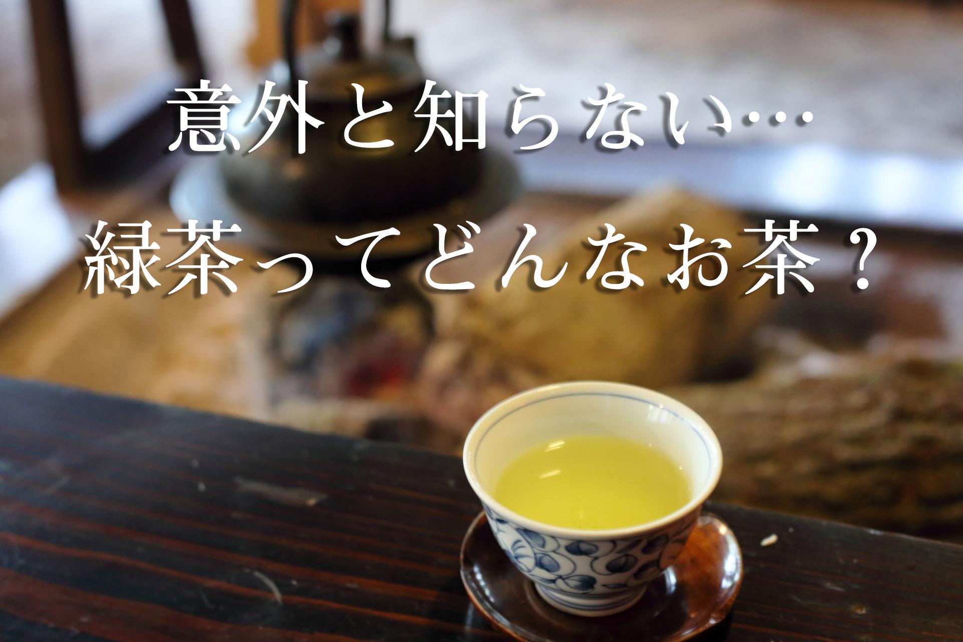 意外と知らない…緑茶ってどんなお茶?