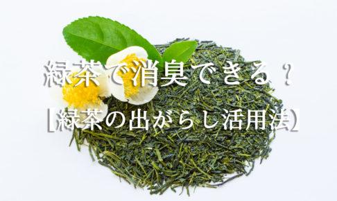 緑茶で消臭できる?【緑茶の出がらし活用法】