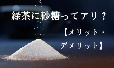 緑茶に砂糖ってアリ?【メリット・デメリット】
