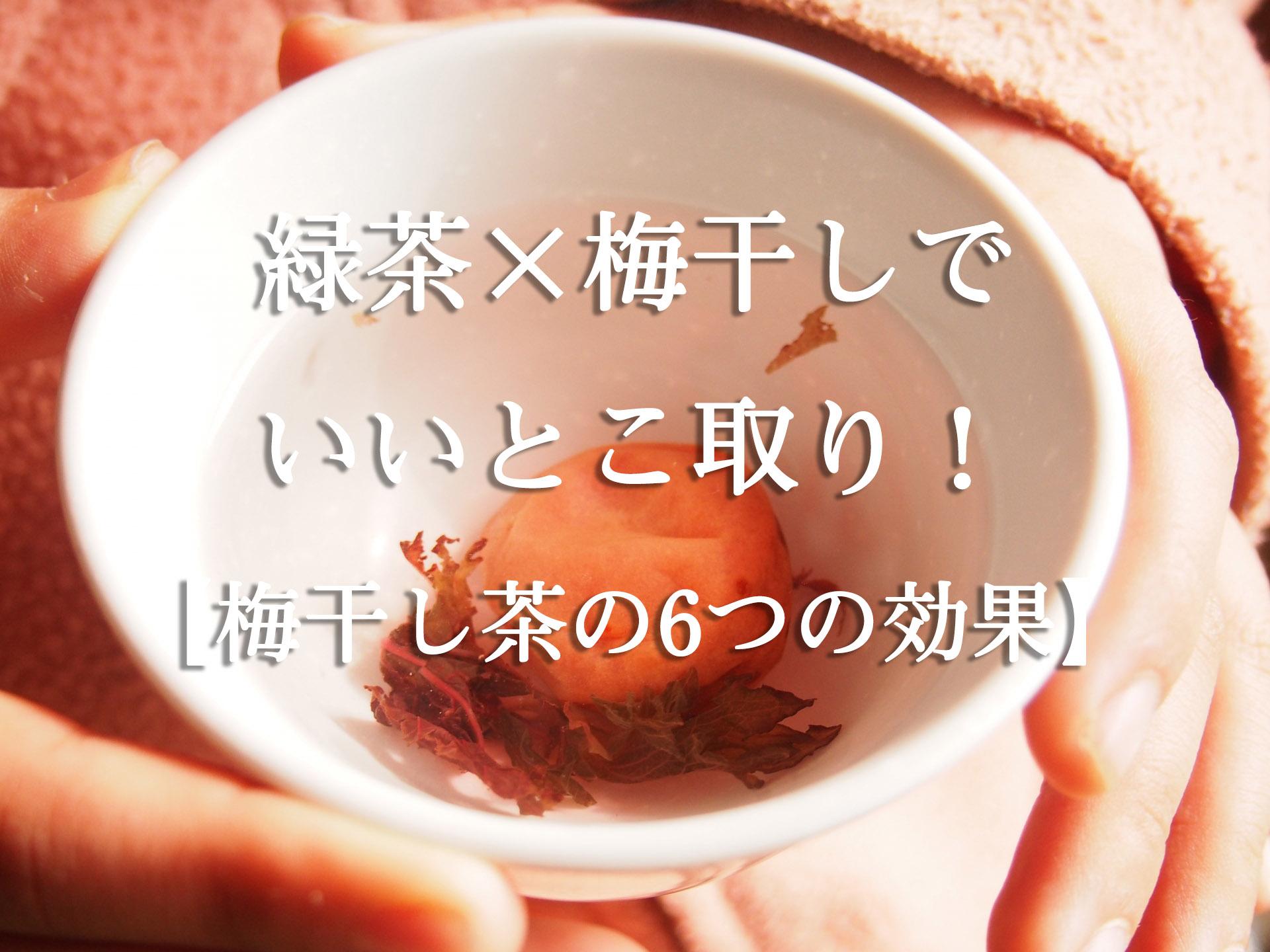 緑茶×梅干しでいいとこ取り!【梅干し茶の6つの効果】