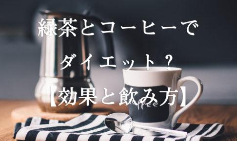 緑茶とコーヒーでダイエット?【効果と飲み方】