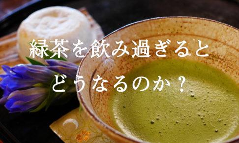 緑茶を飲み過ぎるとどうなるのか?
