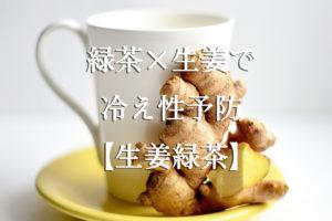 緑茶×生姜で冷え性予防【生姜緑茶】