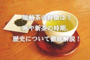 足柄茶の特徴は?味や新茶の時期、歴史について徹底解説!