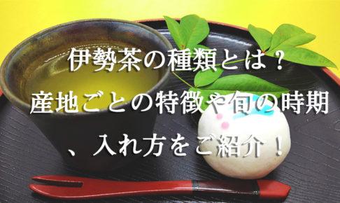 伊勢茶の種類とは?産地ごとの特徴や旬の時期、入れ方をご紹介!