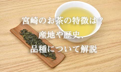 宮崎のお茶の特徴は?産地や歴史、品種について解説