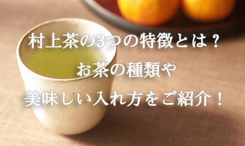 村上茶の3つの特徴とは?お茶の種類や美味しい入れ方をご紹介!