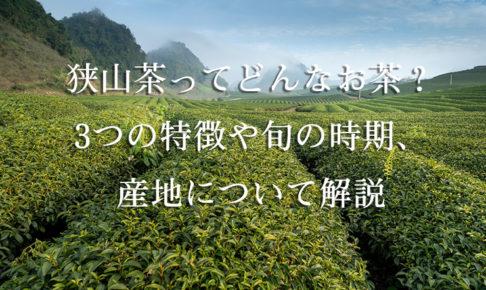 狭山茶ってどんなお茶?3つの特徴や旬の時期、産地について解説