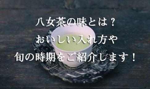 八女茶の味とは?おいしい入れ方や旬の時期をご紹介します!