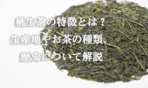 桃生茶の特徴とは?生産地やお茶の種類、歴史について解説