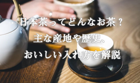 日本茶ってどんなお茶?主な産地や歴史、おいしい入れ方を解説
