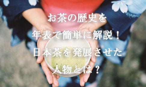 お茶の歴史を年表で簡単に解説!日本茶を発展させた人物とは?