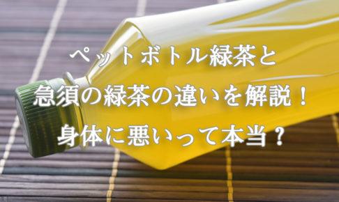 ペットボトル緑茶と急須の緑茶の違いを解説!身体に悪いって本当?